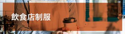 飲食店制服通販