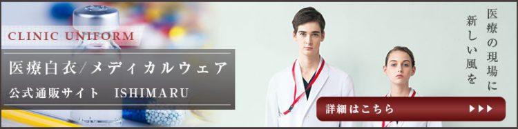 トリンプ Trinmph 医療白衣・ユニフォーム