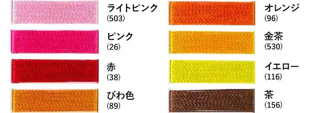 刺繍糸暖色見本