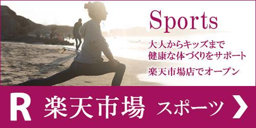 楽天市場 -スポーツ-